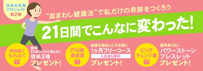 日本の元気プロジェクト第二弾