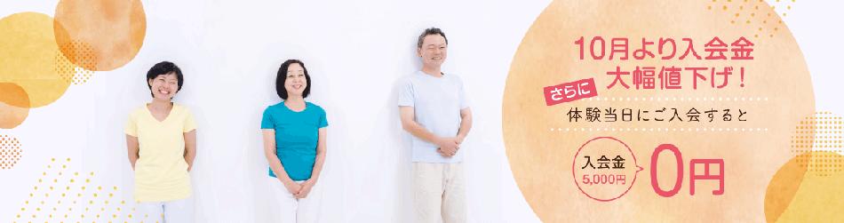千里山スタジオ7周年記念キャンペーン中