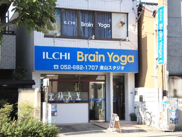 ILCHI Brain Yoga綱島スタジオの画像