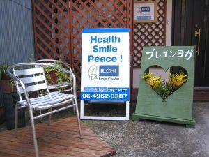 [立花]120歳健康セミナー「人生の上級者、輝くシニアの目指し方」 @ イルチブレインヨガ立花スタジオ1Fフリースペース | 尼崎市 | 兵庫県 | 日本