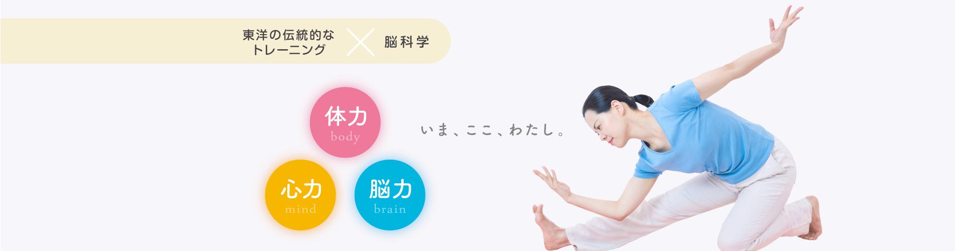 ILCHI Brain Yoga札幌スタジオの画像