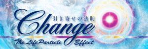 [八事]「CHANGE」上映会と引き寄せの法則実践講座 @ イルチブレインヨガ八事スタジオ | 名古屋市 | 愛知県 | 日本