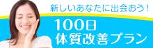 100日体質改善プラン